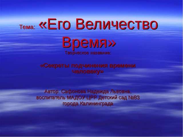 Тема: «Его Величество Время» Творческое название: «Секреты подчинения времени...