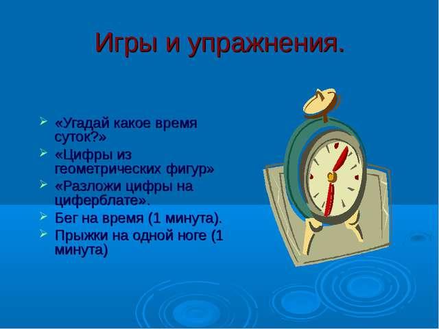 Игры и упражнения. «Угадай какое время суток?» «Цифры из геометрических фигур...