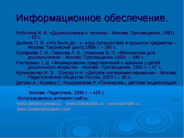 Информационное обеспечение. Коботина И. И. «Дошкольникам о технике» - Москва:...