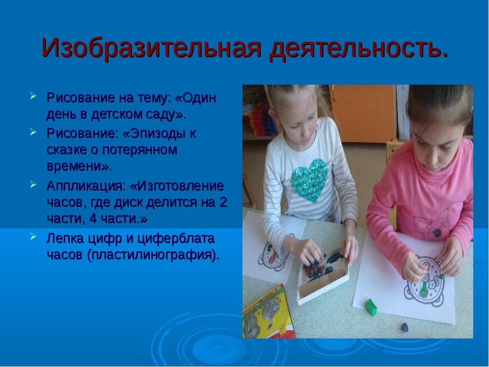 Изобразительная деятельность. Рисование на тему: «Один день в детском саду»....