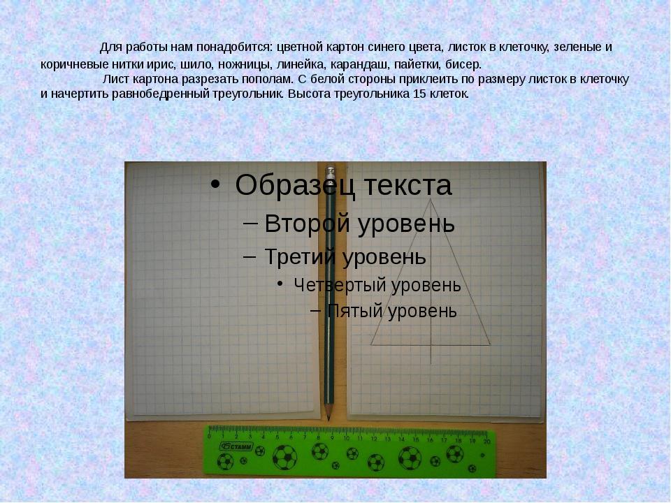 Для работы нам понадобится: цветной картон синего цвета, листок в клеточку,...