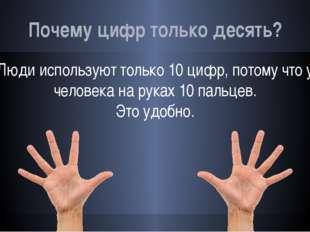 Почему цифр только десять? Люди используют только 10 цифр, потому что у челов