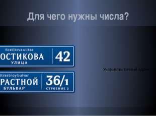 Для чего нужны числа? Указывать точный адрес