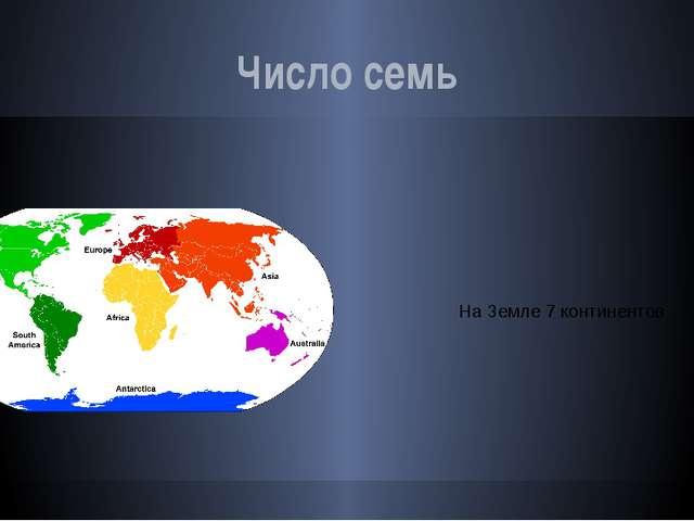 Число семь На Земле 7 континентов