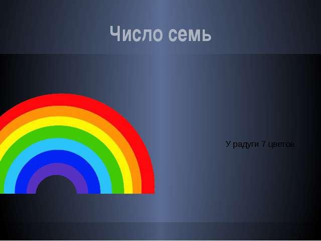 Число семь У радуги 7 цветов