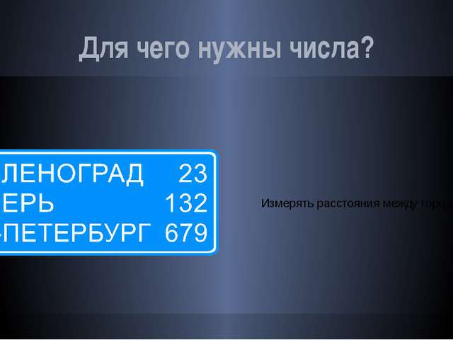 Для чего нужны числа? Измерять расстояния между городами