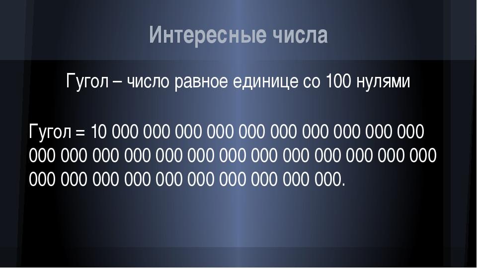 Интересные числа Гугол – число равное единице со 100 нулями Гугол = 10 000 00...