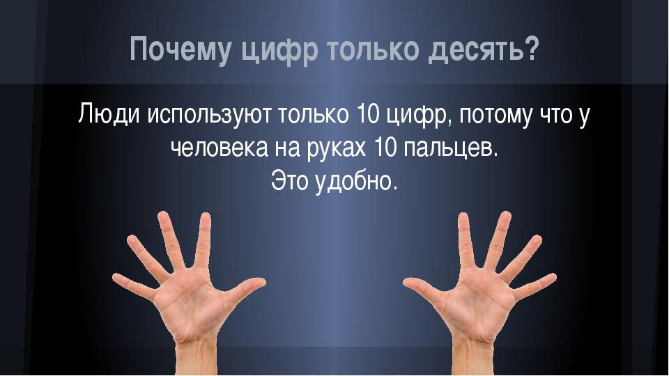 Почему цифр только десять? Люди используют только 10 цифр, потому что у челов...
