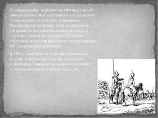 При проведении реформы на частных горных заводах крепостное население было ра