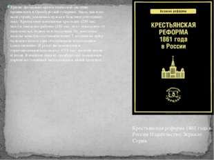 Кризис феодально-крепостнической системы проявился и в Оренбургской губернии.