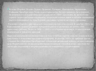 В селах Шарлык, Исаево-Дедово, Буланово, Ратчинно, Никольское, Черепанове, Со