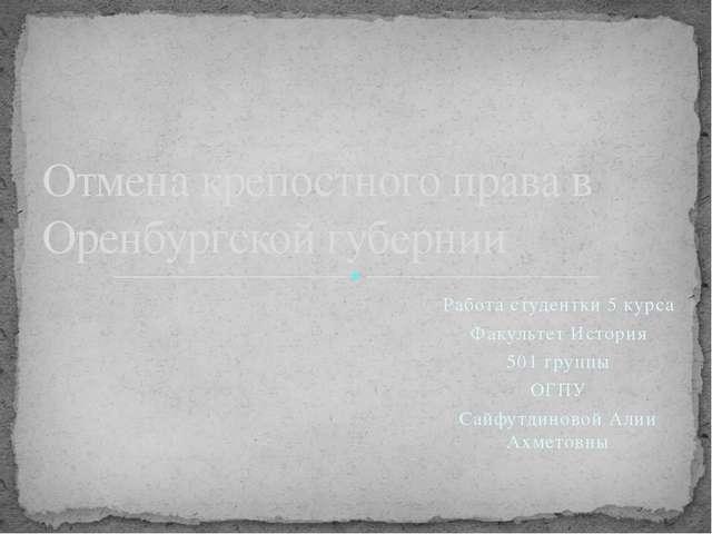 Работа студентки 5 курса Факультет История 501 группы ОГПУ Сайфутдиновой Алии...