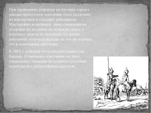 При проведении реформы на частных горных заводах крепостное население было ра...