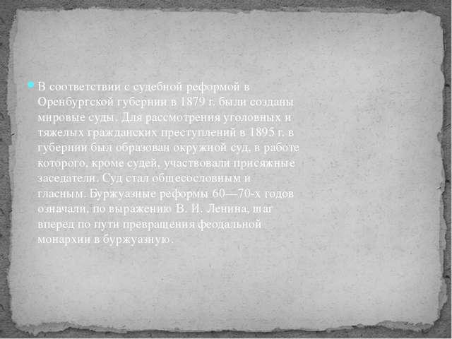 В соответствии с судебной реформой в Оренбургской губернии в 1879 г. были соз...
