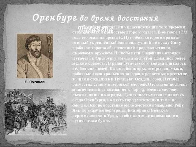 Оренбург во время восстания Пугачева Оренбург считался по классификации того...