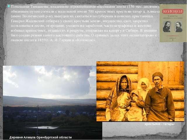 Помещики Тимашевы, владевшие огромнейшими массивами земли (156 тыс. десятин),...