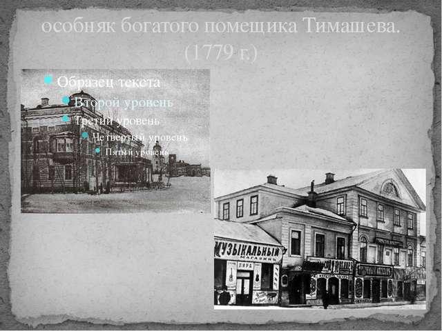 особняк богатого помещика Тимашева. (1779 г.)