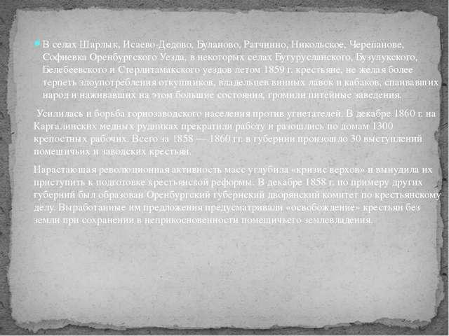 В селах Шарлык, Исаево-Дедово, Буланово, Ратчинно, Никольское, Черепанове, Со...