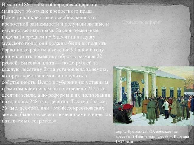 В марте 1861 г. был обнародован царский манифест об отмене крепостного права....