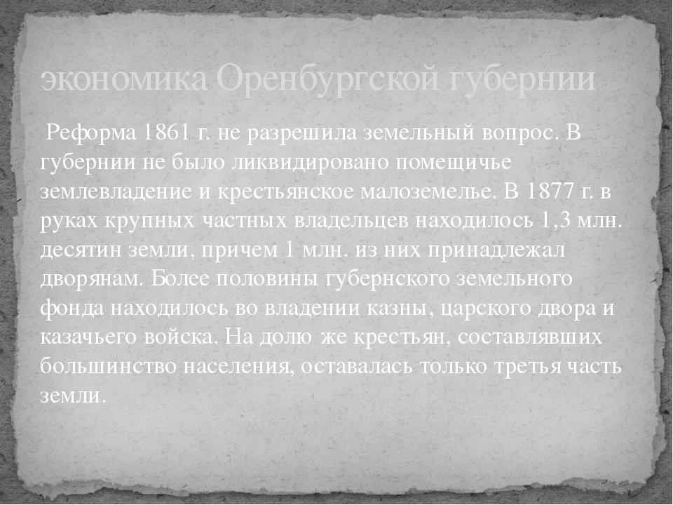 Реформа 1861 г. не разрешила земельный вопрос. В губернии не было ликвидиров...