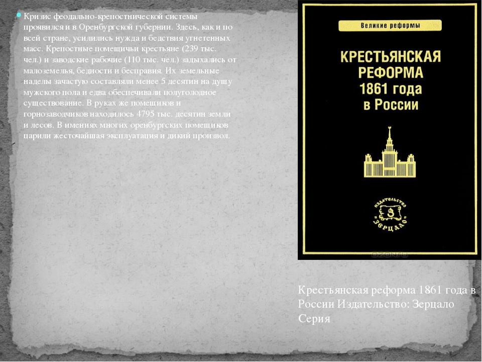 Кризис феодально-крепостнической системы проявился и в Оренбургской губернии....