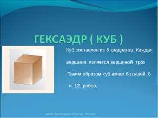 Куб составлен из 6 квадратов. Каждая его вершина является вершиной трёх квад