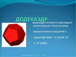 Додекаэдр составлен из двенадцати равносторонних пятиугольников. Каждая его