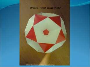 ИКОСО- ГЕМИ- ДОДЕКАЭДР МКОУ Венгеровская СОШ №2, 2014 год МКОУ Венгеровская С