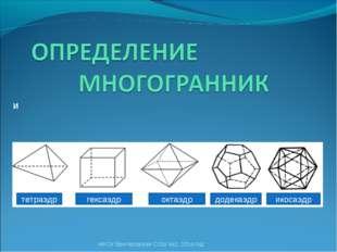 и тетраэдр гексаэдр октаэдр додекаэдр икосаэдр МКОУ Венгеровская СОШ №2, 2014