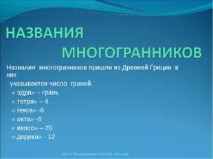 Названия многогранников пришли из Древней Греции в них указывается число гран
