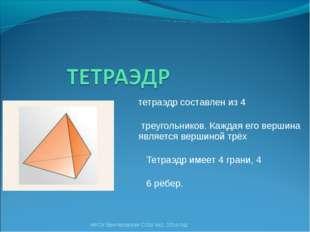 тетраэдр составлен из 4 равносторонних треугольников. Каждая его вершина явл