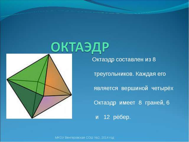 Октаэдр составлен из 8 равносторонних треугольников. Каждая его вершина явля...