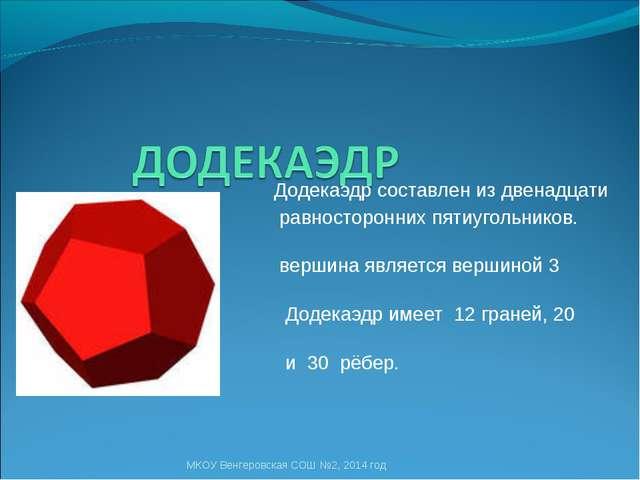 Додекаэдр составлен из двенадцати равносторонних пятиугольников. Каждая его...