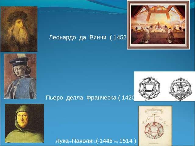 Леонардо да Винчи ( 1452- 1519 ) Пьеро делла Франческа ( 1420- 1492 ) Лука П...