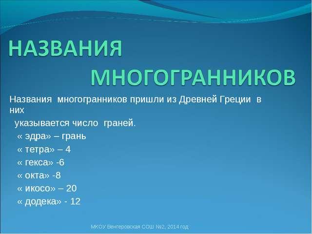 Названия многогранников пришли из Древней Греции в них указывается число гран...
