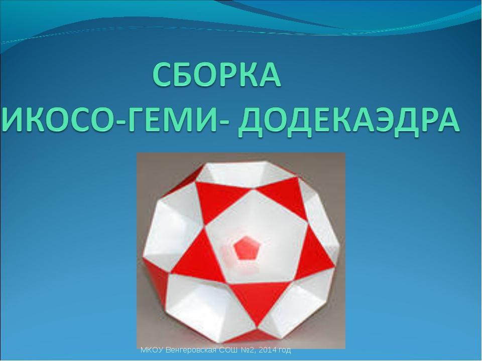 МКОУ Венгеровская СОШ №2, 2014 год МКОУ Венгеровская СОШ №2, 2014 год