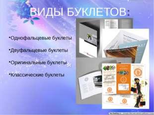 ВИДЫ БУКЛЕТОВ: Однофальцевые буклеты Двуфальцевые буклеты Оригинальные буклет