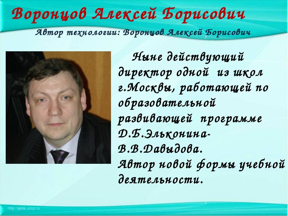 Воронцов Алексей Борисович Ныне действующий директор одной из школ г.Москвы,...