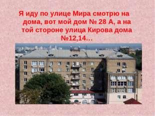 Я иду по улице Мира смотрю на дома, вот мой дом № 28 А, а на той стороне ули
