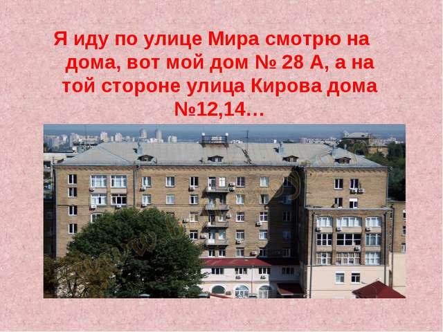 Я иду по улице Мира смотрю на дома, вот мой дом № 28 А, а на той стороне ули...