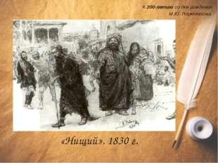 К 200-летию со дня рождения М.Ю. Лермонтова «Нищий». 1830 г.