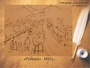 К 200-летию со дня рождения М.Ю. Лермонтова «Родина». 1841г.
