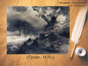 К 200-летию со дня рождения М.Ю. Лермонтова «Гроза». 1830 г.