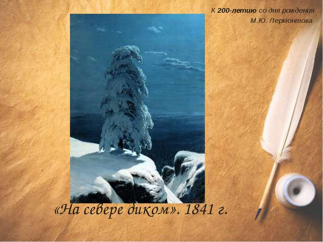 К 200-летию со дня рождения М.Ю. Лермонтова «На севере диком». 1841 г.