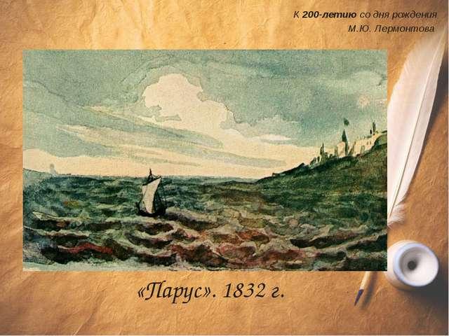 К 200-летию со дня рождения М.Ю. Лермонтова «Парус». 1832 г.