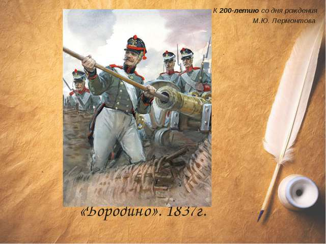 К 200-летию со дня рождения М.Ю. Лермонтова «Бородино». 1837г.