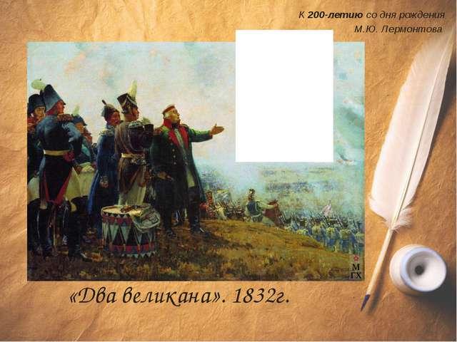 К 200-летию со дня рождения М.Ю. Лермонтова «Два великана». 1832г.