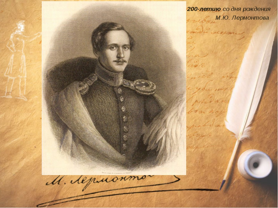 К 200-летию со дня рождения М.Ю. Лермонтова
