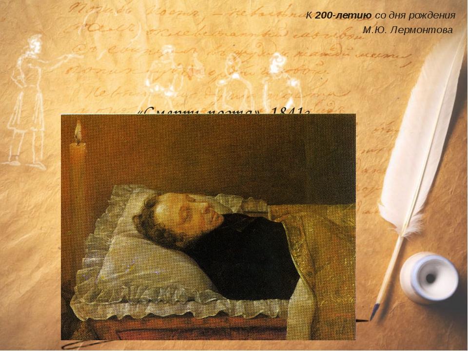 К 200-летию со дня рождения М.Ю. Лермонтова «Смерть поэта». 1841г.