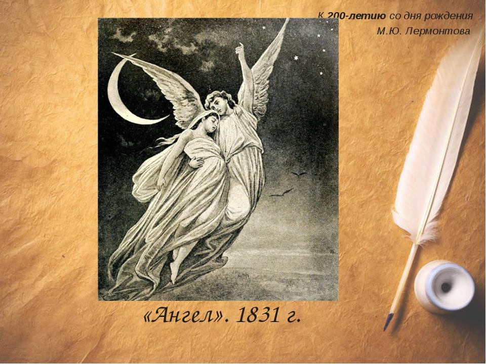 К 200-летию со дня рождения М.Ю. Лермонтова «Ангел». 1831 г.